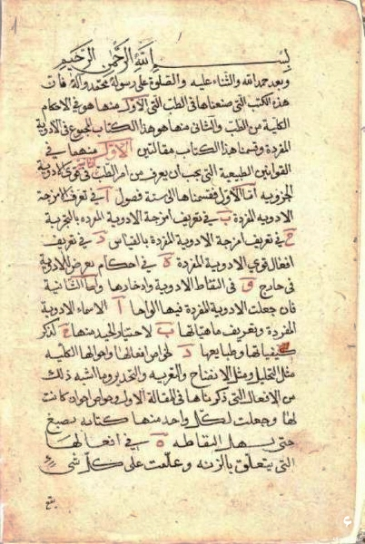 Ibn Sina Kitab al-Shifa